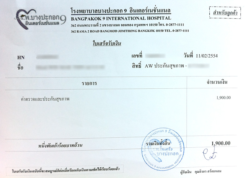 Medical certificate annually check 1900 baht myanmar workers medical certificate receipt 1900 baht thecheapjerseys Gallery