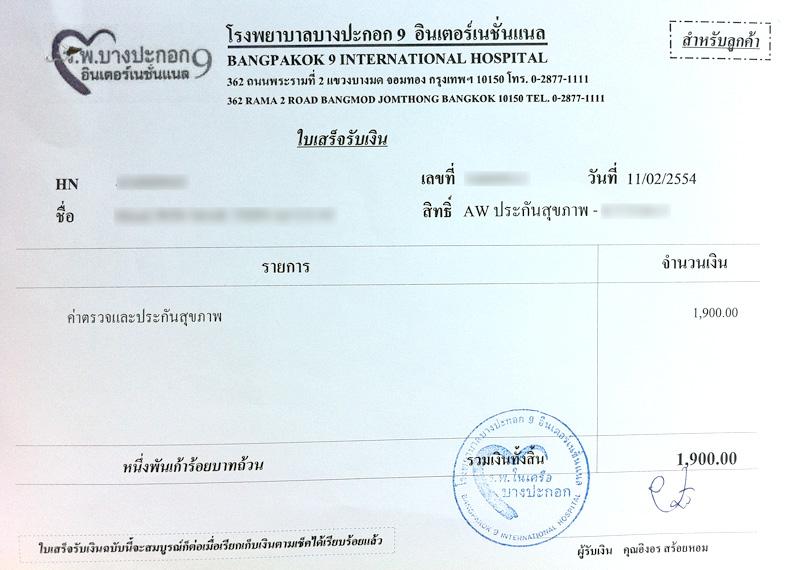 hospital medical certificate format