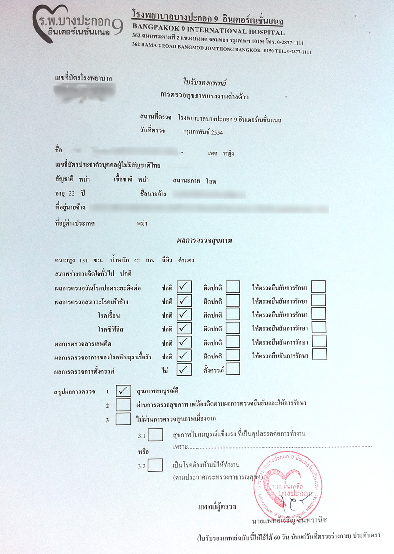 Medical certificate annually check 1900 baht myanmar workers medical certificate 1betcityfo Gallery